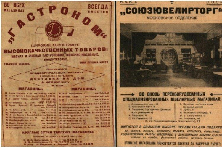 Импортное вино, рестораны с джаз-бэндом, туалетная вода: Что предлагали рекламные объявления в СССР 1930-х годов