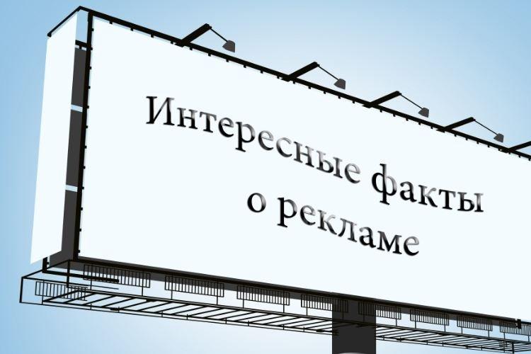 40 ИНТЕРЕСНЫХ ФАКТОВ О РЕКЛАМЕ