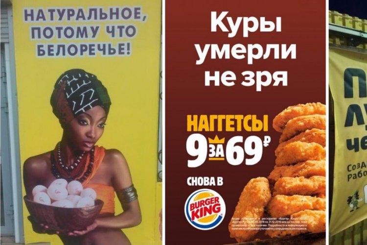 А вы точно маркетолог? 15 примеров дикой российской рекламы