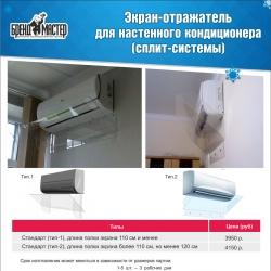Экран-отражатель для настенного кондиционера (сплит-системы)